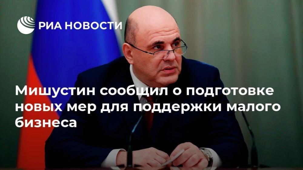 Правительство России предпринимает дальнейшие меры для поддержки бизнеса