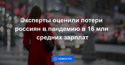 Эксперты оценили потери россиян в пандемию в 16 млн средних зарплат