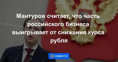 Мантуров считает, что часть российского бизнеса выигрывает от снижения курса рубля