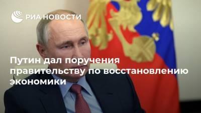 Путин дал поручения правительству по восстановлению экономики