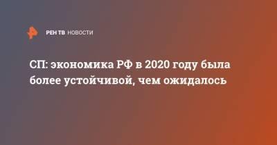 СП: экономика РФ в 2020 году была более устойчивой, чем ожидалось