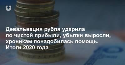 Девальвация рубля ударила по чистой прибыли, убытки выросли, хроникам понадобилась помощь. Итоги 2020 года
