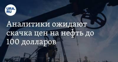 Аналитики ожидают скачка цен на нефть до 100 долларов. Доходы РФ могут удвоиться