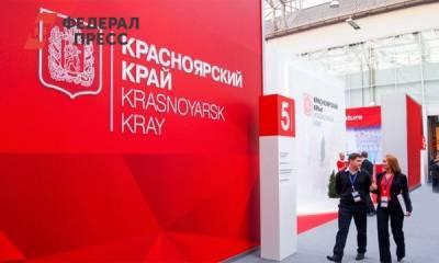 Красноярский края улучшил позиции в кредитном рейтинге Fitch