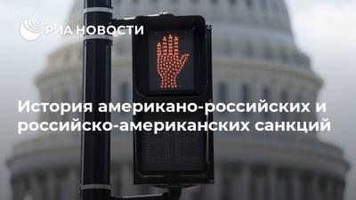 История американо-российских и российско-американских санкций