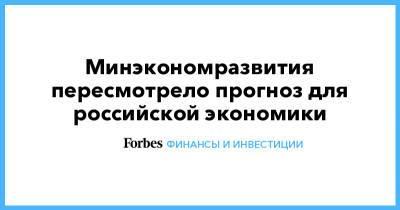 Минэкономразвития пересмотрело прогноз для российской экономики
