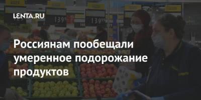 Россиянам пообещали умеренное подорожание продуктов