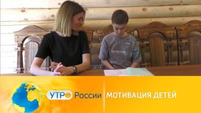 Утро России. Экономика. Мотивация детей