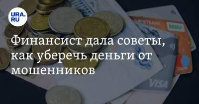 Финансист дала советы, как уберечь деньги от мошенников