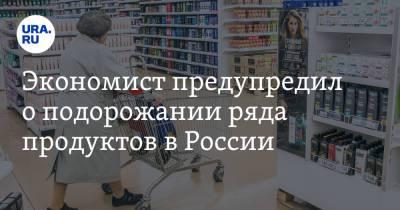 Экономист предупредил о подорожании ряда продуктов в России